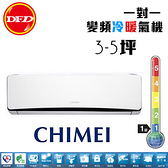 CHIMEI 奇美 RB-S22HT2 一對一分離式變頻冷氣 冷暖 3-5 坪 公司貨 RC-S22HT2 ※ 含北區基本安裝