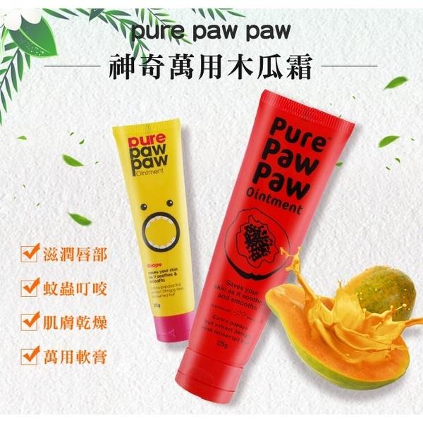 [即期良品]澳洲正統 Pure Paw Paw 神奇萬用木瓜霜-多選擇-公司貨-期效202105【美麗購】