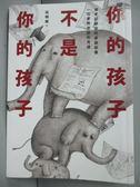 【書寶二手書T1/親子_HAI】你的孩子不是你的孩子_吳曉樂