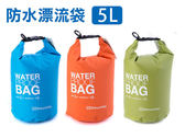 NatureHike 5L 防水漂流袋(海灘 登山 露營 釣魚 免運≡排汗專家≡
