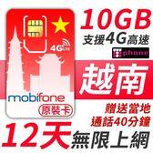【TPHONE上網專家】越南 12天無限上網 前面10GB支援4G高速 贈送當地通話40分鐘
