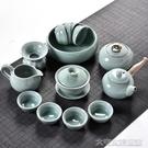 茶具套裝瀾揚整套陶瓷功夫茶具泡茶杯蓋碗茶壺青瓷哥窯開片茶具套裝家用 大宅女韓國館