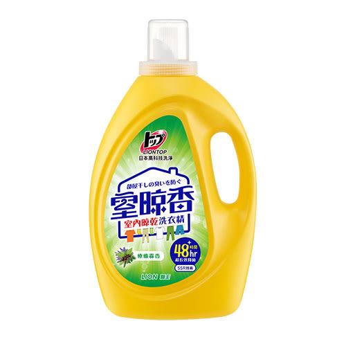 獅王室晾香森香洗衣精2.6KG【愛買】