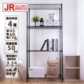 【JR創意生活】輕型四層烤漆黑45X60X150cm 波浪架