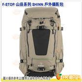 F-STOP Shinn ⼭岳系列 雙肩後背相機包 公司貨 AFSP001G 褐綠 戶外攝影包 電腦包 登山包 防水後背包