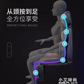 豪華按摩椅頸椎腰部背部家用全身全自動揉捏按摩器簡易老人小型墊 小艾時尚NMS