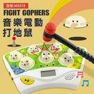 【瑪琍歐玩具】音樂打地鼠/M9078