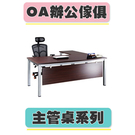 【必購網OA辦公傢俱】TSA主管桌(深胡桃) 烤銀 辦公桌