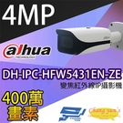 高雄/台南/屏東監視器 大華 DH-IPC-HFW5431EN-ZE 4百萬畫素 變焦紅外線IPcam網路攝影機
