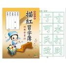 《享亮商城》N-0170-22 標準正楷描紅本 中華筆莊