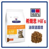 【力奇】Hill's 希爾思 貓用處方飼料- C/D 1.5kg 超取限3包 (B062B01-1)