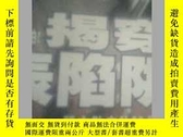 二手書博民逛書店揭穿圖表陷阱罕見近9品Y19658 程峯,程曉陽著 廣東經濟出版