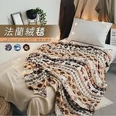 樂嫚妮 北歐風私花法蘭絨保暖毯/麋鹿款空調毯-200x150cm麋鹿
