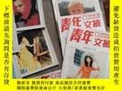 二手書博民逛書店90罕見雜誌青年文摘13本一起合售如圖Y182811
