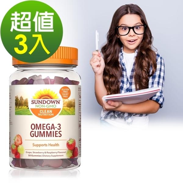Sundown日落恩賜 兒童精明魚油QQ軟糖(50粒x3瓶)組