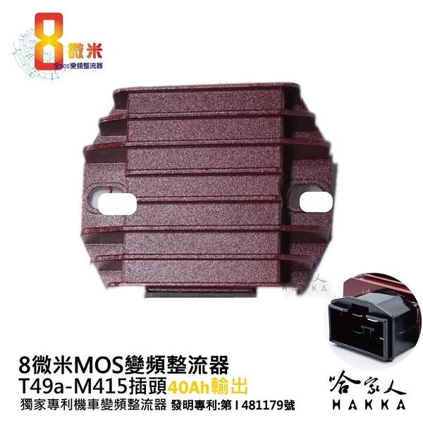 8微米 變頻整流器 M415 不發燙 專利 40ah honda cbr 150 cb 400 600 哈家人