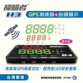 【真黃金眼】 【掃瞄者】H3 GPS測速 + 抬頭顯示器