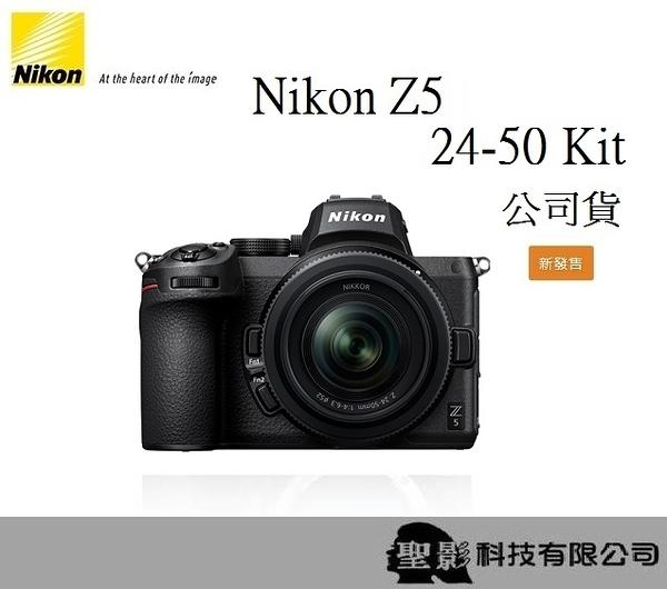 Nikon《Z5 + 24-50mm Kit》FX全片幅微單眼 2430萬像素 5軸防手震 公司貨 *上網登錄送好禮 (至2021/1/31止)