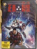 影音 B11 033  DVD 動畫~正義聯盟:神與魔~DC 漫畫原創動畫電影