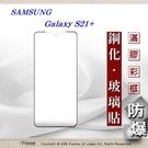 【愛瘋潮】三星 Samsung Galaxy S21+ 3D曲面 全膠滿版縮邊 9H鋼化玻璃 螢幕保護貼