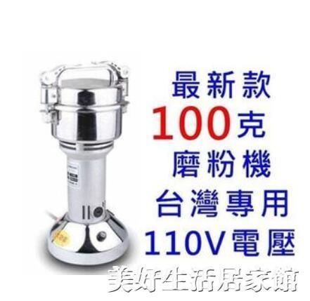 現貨 磨粉機100克110V 藥材粉碎機 五穀磨粉機 辛香料磨粉機 藥材磨粉機 研磨機ATF 美好生活