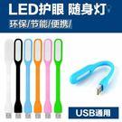 USB 小夜燈 LED 隨身燈 便攜燈 學生燈 任意彎曲 宿舍燈 USB 插口 小夜燈 檯燈 行動電源燈 鍵盤燈