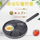 煎雞蛋鍋 麥飯石不粘鍋煎蛋鍋家用蛋餃模具蛋餃鍋三孔平底漢堡模具