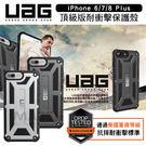 【marsfun火星樂】UAG iPhone6/7/8 Plus 共用 美國軍規 頂級版耐衝擊保護殻 公司貨/高強度/手機殼/防摔殼