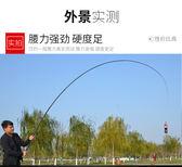 魚竿超輕超硬短節魚桿釣魚竿套裝組合全套『極有家』