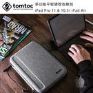 【A Shop】Tomtoc多功能平板硬殼收納包 for iPad Pro 11 & 10.5吋 / iPad Air
