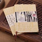 草編復古筆記本商務記事本文具個性軟抄本日記本簡約本子空白頁梗豆物語