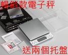 附電池 3公斤【E014】 不鏽鋼 高精度 小電子秤 精度值0.1克