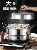 加厚雙層特大號家用蒸鍋不銹鋼2層饅頭蒸魚鍋34 36 40cm商用湯鍋 LX 韓國時尚週