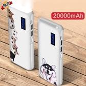 行動電源 20000M超大容量可愛萌移動電源便攜手機通用華為蘋果米沖電
