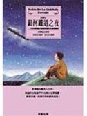 (二手書)銀河鐵道之夜-愛藏本25