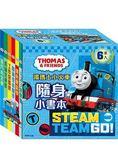 湯瑪士小火車 隨身小書本