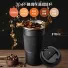 美式簡約304不鏽鋼咖啡杯 510ml 908 咖啡杯 不銹鋼杯 環保杯 隨手杯