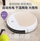 全自動智慧掃地機器人家用吸塵器超薄擦拖地一體機QM『艾麗花園』