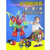 磁力片積木兒童吸鐵石玩具磁性磁鐵3-6-8周歲男女孩散片拼裝益智【快速出貨八折搶購】