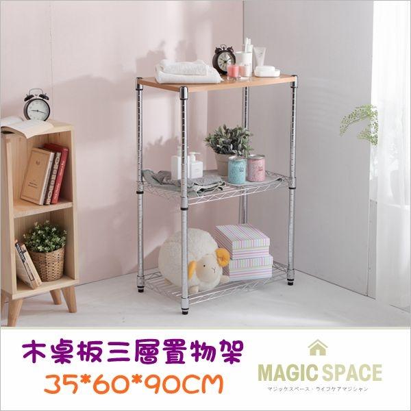 【M.S.魔法空間】35*60*90輕量型木桌板三層置物架【波浪架/鐵力士架/層架/收納架/木板/木桌】