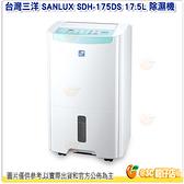 台灣三洋 SANLUX SDH-175DS 17.5L 除濕機 LED面板 定時裝置 新環保冷媒 台灣製