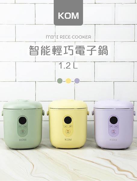 KOM智能輕巧電子鍋- 1.2L