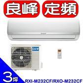 良峰RENFOSS【RXI-M232CF/RXO-M232CF】分離式冷氣