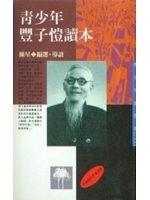 二手書博民逛書店 《青少年豐子愷讀本 青少年58》 R2Y ISBN:9576830966│陳星