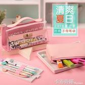 透明鉛筆袋高中小學生用文具袋 韓國簡約小清新韓版創意可愛文具盒女童筆袋 卡布奇諾