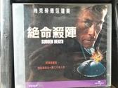 挖寶二手片-V05-049-正版VCD-電影【絕命殺陣】-尚克勞德范達美(直購價)