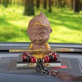 (超夯免運)汽車擺件創意齊天大圣汽車擺件陶瓷車載孫悟空卡通猴子車內裝飾品車上用品