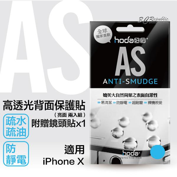 hoda iPhone X AS 高透光 疏水 疏油 背貼 2入 一組 鏡頭貼 手機 保護貼 防靜電 耐磨 裸機 質感
