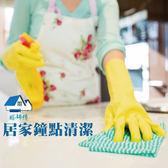 夏季限定【好師傅居家清潔】超值4小時家事清潔服務