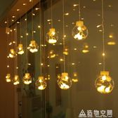 led彩燈滿天星星燈網紅燈串燈臥室裝飾燈ins改造房間窗簾燈掛燈飾 造物空間
